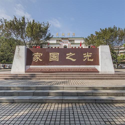 光祖中学航拍VR全景